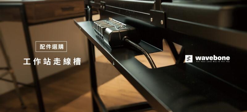 Wavebone-headquater-cable-rack-02