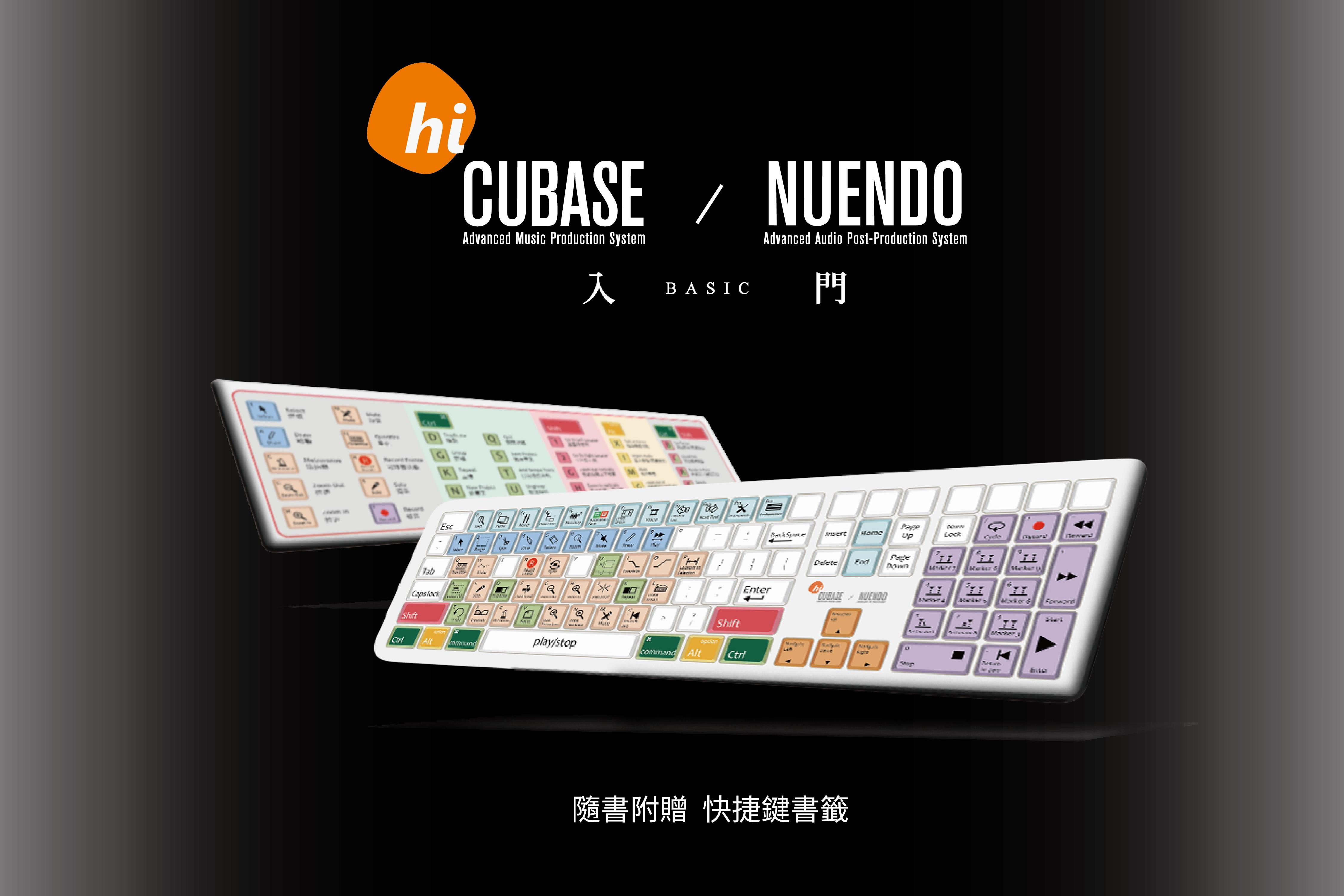 rp_cubase-keyboard.jpg