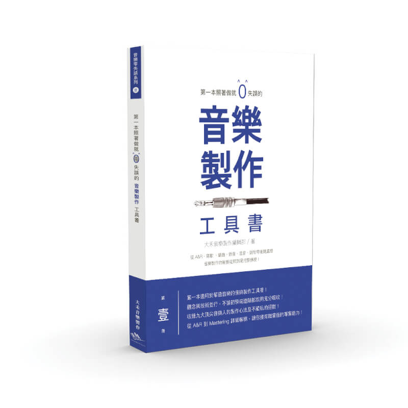 dhmusic-book-01