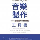 dhmusic-book-02